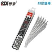 SDI 手牌 30度兩用美工刀片1361 / 9mm (10片裝/小盒)