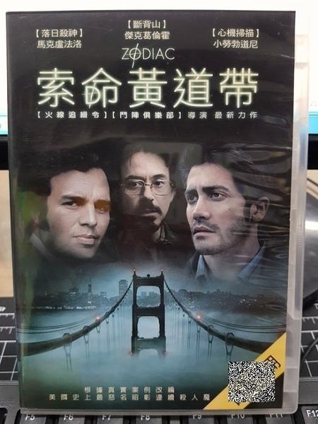 挖寶二手片-Z38-005-正版DVD-電影【索命黃道帶】-小勞勃道尼*傑克葛倫霍(直購價)