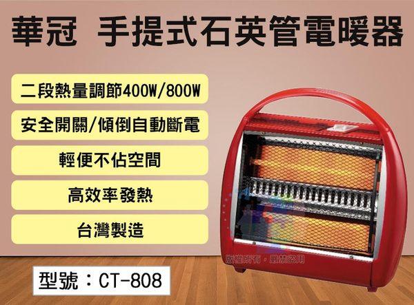 【電暖器】華冠 手提式石英管 400W/800W 安全開關裝置 傾倒自動斷電 台灣製 CT-808