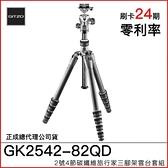 【德寶光學】 Gitzo GK2542-82QD 2號四節頂級碳纖維腳架 總代理公司貨 分期零利率 輕量便攜