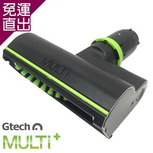 英國Gtech Multi Plus原廠專用電動滾刷吸頭【免運直出】