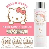 FootpureXHello Kitty◆60g天然除臭鞋蜜粉-櫻花