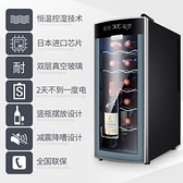 Homesun/奧達信 BCW-35 紅酒櫃恒溫酒櫃家用小型電子恒溫櫃子  ATF 『全館鉅惠』