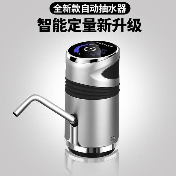 桶裝水抽水器電動飲水機水泵