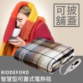 【富樂屋】BIDDEFORD智慧型可蓋式電熱毯OTG-T (127x157cm)