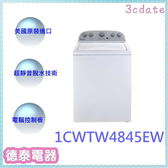 Whirlpool惠而浦13公斤1CWTW4845EW直立洗衣機【德泰電器】