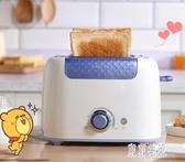220V 多士爐家用烤面包機片吐司全自動土司機多士爐多功能宿舍小型早餐 LJ6406『東京潮流』