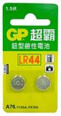 GP超霸鈕型鹼性電池 GPLR44(A76)