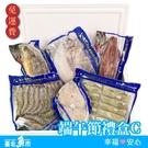 免運費【台北魚市】端午海鮮禮盒C
