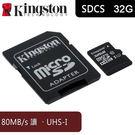 Kingston 金士頓 Canvas Select 32G microSD 高速記憶卡 SDHC 讀取80M 附轉卡 (SDCS/32GB)