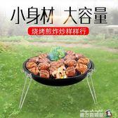露行者戶外野營燒烤爐美式蘋果爐車載便攜碳烤爐家用木炭燒烤架 魔方數碼館igo