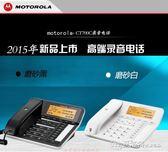 摩托羅拉ct700c通話錄音電話機中文電話本黑名單來電報號答錄機【熱賣新品】 LX