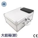 大鋁箱(外部尺寸:24.2 x 19.3 x 11.0 CM)