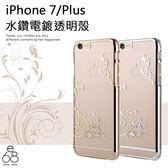 E68精品館 水鑽 電鍍 透明殼 Apple iPhone 7 Plus 手機殼 金屬感邊框 鑲鑽 硬殼 保護殼 蝴蝶 蒲公英 背蓋