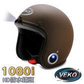 VEKO隱裝式1080i行車紀錄器+內建雙聲道藍芽通訊安全帽(DVS-FX+BTS-EX1雅光深咖啡)