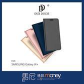 DUX DUCIS SKIN Pro 皮套/SAMSUNG Galaxy J4+/手機殼/插卡皮套/散熱設計【馬尼通訊】