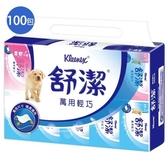 舒潔輕巧包衛生紙120抽*100包(箱)【愛買】