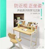 兒童學習桌帶書架實木簡約小學生課桌家用書桌可升降寫字桌椅套裝 YXS優家小鋪