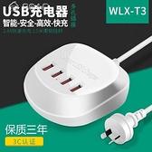 多口插排蘋果華為多口USB充電器多孔快速充多功能旅行4口插頭安卓平板通用 快速出貨