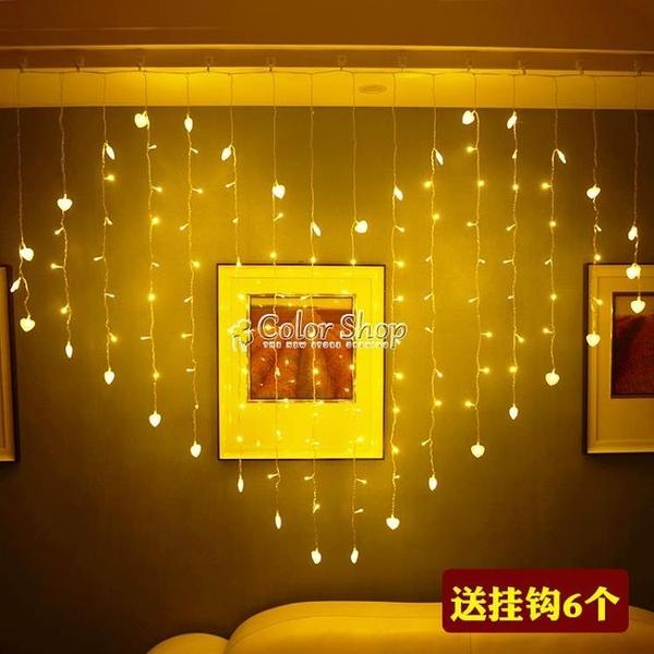 心形LED彩燈網紅星星窗簾燈串燈佈置創意浪漫驚喜臥室房間裝飾燈 萬聖節全館免運