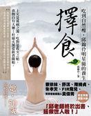 (二手書)擇食:吃到自然瘦,邱錦伶明星級的養生法