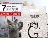 貓砂豆腐貓砂6L奶香味綠茶水蜜桃豆腐砂除臭無塵  滿10kg20斤包郵