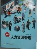 【書寶二手書T7/大學社科_ZCC】圖像學習系列:解析人力資源管理_楊美玉