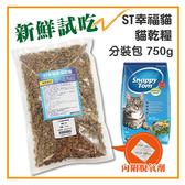 【力奇】ST幸福貓乾糧-海魚風味-分裝包750g -150元 可超取 (T002D01-0750)