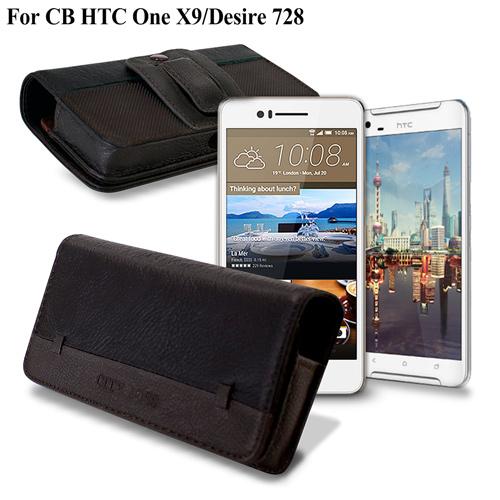 CB HTC One X9 / Desire 728 品味柔紋橫式腰掛皮套