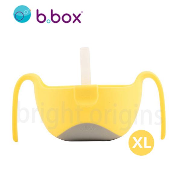 澳洲 b.box 專利吸管三用碗(XL)-檸檬黃