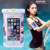 手機防水袋潛水手機套三星小米蘋果6plus手機袋游泳防水套觸屏 朵拉朵衣櫥