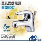 凱撒衛浴 Caesar B260C 臉盆龍頭 單孔面盆龍頭 台灣製造