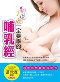 (二手書)新手媽媽一定要學的哺乳經:自然而然擁有好奶水!