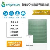 適用:大金 ACK55N、MCK55N、MCK55P、MCK40P 【Original Life 】長效可水洗 加濕空氣清淨機濾網