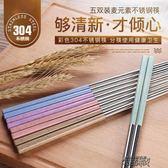 304不銹鋼筷子家用5雙防滑防燙金屬筷合金筷不髮霉5色易分辨 街頭布衣