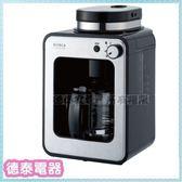 SIROCA【SC-A1210S】自動研磨咖啡機【德泰電器】
