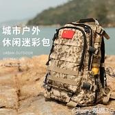 【耀3C】登山包戶外背包登山後背包男書包迷彩背包多功能旅行三級包大容量lx