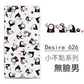 [HTC Desire 626] 小不點系列 客製化手機殼 龍貓 無臉男 貓咪 狗狗 Running Man 劉在錫 智孝 李光洙 鐘國