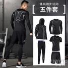 運動套裝男健身服速干緊身衣春夏季戶外跑步晨跑籃球訓練服五件套