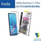 【hoda】ASUS ZenFone 7 / 7Pro (ZS670KS) 2.5D邊緣強化 9H滿版玻璃保護貼【葳訊數位生活館】