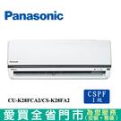 Panasonic國際4-5坪CU-K28FCA2/CS-K28FA2變頻冷氣空調_含配送+安裝【愛買】