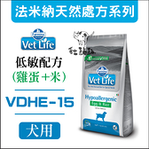 Vet Life法米納[VDHE-15皮膚保健低敏處方犬糧,雞蛋+白米,2kg,義大利製](免運)