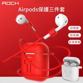 AirPods 保護套 ROCK 三件套 全包 防丟掛繩 掛鉤 矽膠 蘋果耳機收納 耳機 收納盒 便攜 專用保護盒
