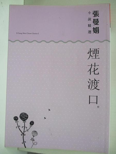 【書寶二手書T1/言情小說_BY4】煙花渡口-張曼娟小說精選_張曼娟