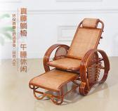 竹椅 真藤折疊躺椅懶人午休逍遙椅多功能家用陽台老人午睡靠背休閒椅子 芭蕾朵朵IGO