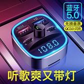 車載mp3 車載mp3播放器汽車MP3音樂藍牙免提電話FM發射充電器雙USB充電器 中秋鉅惠