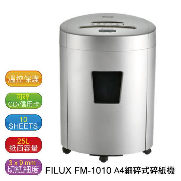 【含運】FILUX FM-1010 A4細碎型碎紙機 (3x9mm / 25公升) ~ FC-108M FC-158M