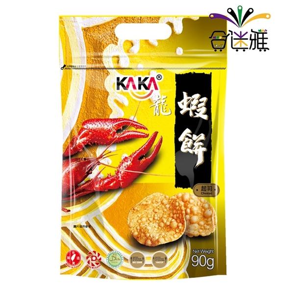 KAKA醬燒蝦餅-起司 (90g/包)*2包 【合迷雅好物超級商城】