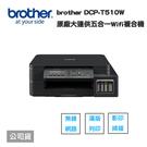 【贈墨水1瓶】brother DCP-T510W 原廠大連供五合一Wifi複合機