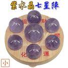 【吉祥開運坊】【天然紫水晶七星陣 小型 附孟宗竹底盤 開運 穩定 智慧】淨化